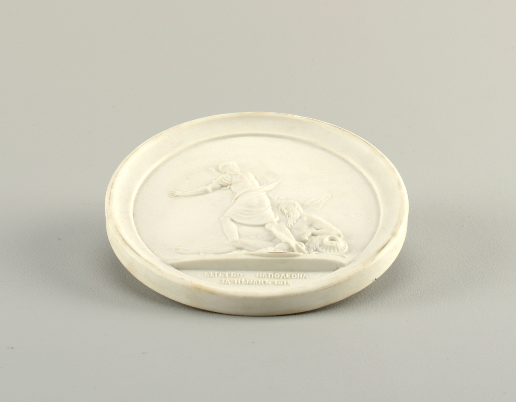 """Circular disk, moulded rim; relief decoration of river god and soldier in ancient Roman costume; inscription at bottom (in Russian): """"The Flight of Napoleon across the Nemen River 1812."""""""