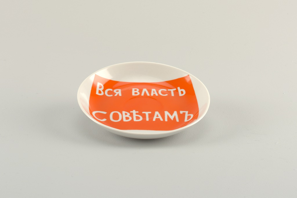 "Circular; against a red banner-like background the inscription (in Russian)""All Power to the Soviets"" and underneath in gilding ""1917-1967"""