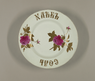 Bread & Salt Plate