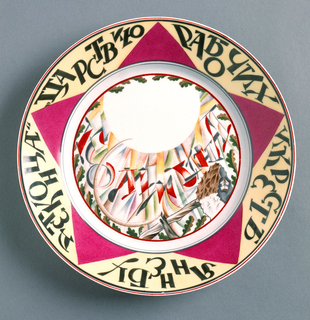 "Circular; with red star and the inscription, in Russian, ""The reign of workers and peasants will be without end"" around gilt overglaze rim border; in the center a white partial orb, a hammer and sickle, and the inscription, in Russian, ""Commune."""