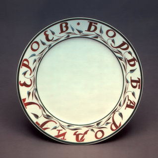"""Circular; painted around border with vine and inscription in Russian, """"Struggle gives birth to heroes."""""""
