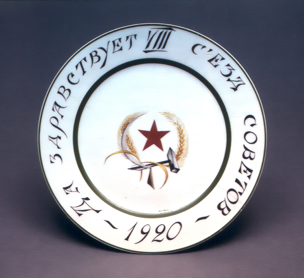 """Circular; in center painted with hammer, sickle, wheat, red star; around the border the inscription, in Russian, """"Hail to the Eighth Congress of Soviets 1920"""""""