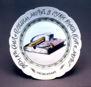 "Circular, with shaped edge; in the center a book, hammer, and sickle, surrounded by a vine border; around the outer rim the inscription, in Russian, ""All who are bold and young of heart should take up book, hammer, and sickle"""