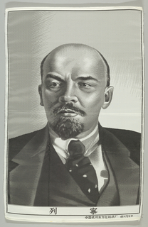 Black and white portrait of Vladimir Ilyich Lenin (1870 – 1924). Chinese inscription in bottom border.