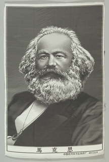 Black and white portrait of Karl Marx (1818 – 1883). Chinese inscription in lower border.