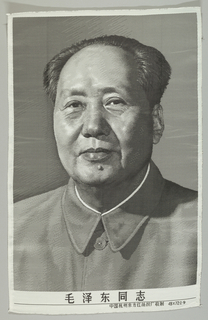 Black and white portrait of Mao Zedong or Chairman Mao (1893 – 1976). Chinese inscription on bottom border.
