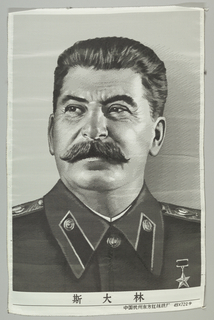 Black and white portrait of Josef Stalin (1879 – 1953). Chinese inscription in bottom border.