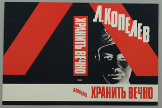 """Book cover for the Russian Triquarterly. The title of the book is printed across the bottom in red letters and on the spine in white. The author's name is printed diagonally in white across the cover and on the bottom of the spine. The cover has a black background with the image of a man or soldier. Red diagonal lines on the front and back cover from the lower portion of an """"X."""" A horizontal band of white runs across the bottom."""