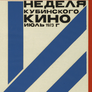 The Cuban flag in red, white and blue is repeated 8 times with the triangular parts meeting in the middle to form the lens of a camera. Title in black ink in Cyrillic.