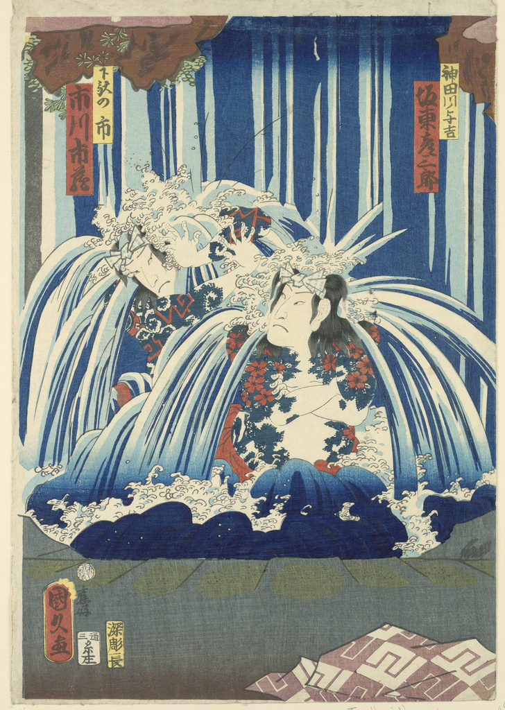 The image depicts two men crouching under waterfalls. The man in front crosses his arms and wears blue with red flowers; the man behind holds his hands up defending his face and wears blue with red zigzags. There are banners in Japanese on the upper left, upper right, and lower left of the image.