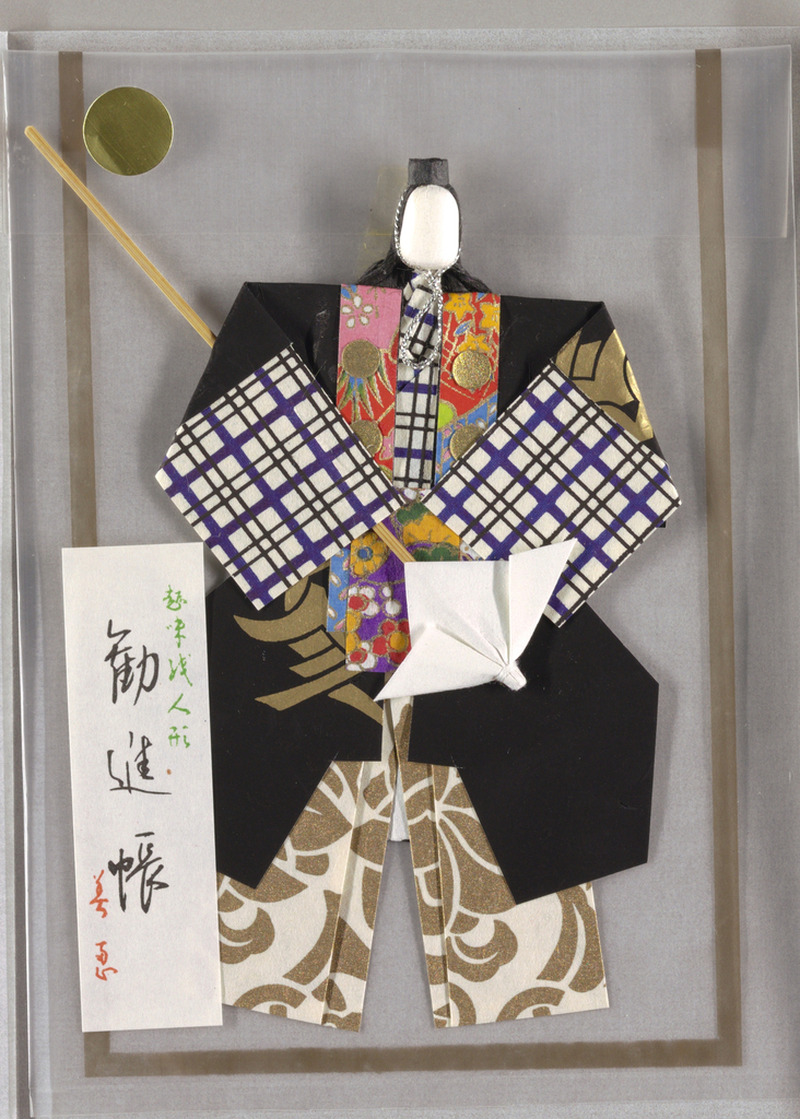 Paper Doll (Japan)