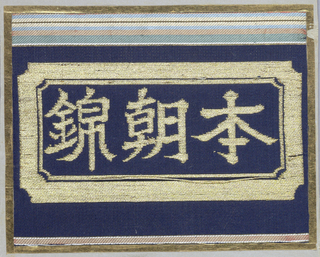 Collection of 572 numbered samples of woven, brocaded or embroidered silks, affixed to heavy board, originally bound in a book.