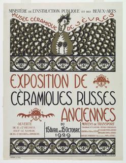 Poster, Musée céramique de Sèvres, Exposition de Céramique, 1929