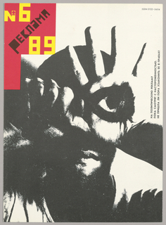"Human figure in black and white.  The face has eyes covered with both hands: one hand clenched in a fist; the palm of the other hand, with four fingers raised, faces the viewer. Outline of an eye appears over palm.   Red shape of the Russian letter ""R"" with number and year of issue in yellow appears at upper left. Title of magazine in black is imprinted in Russian on red ""R"".  Imprinted in black along right edge of cover in Russian: ""Political advertising is still being looked upon with mistrust. Isn't it about time to legitimize it?"""