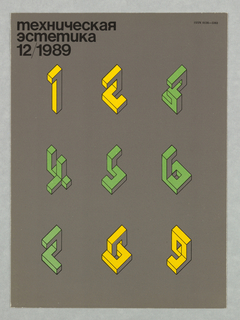 On gray ground, yellow and green numbers from 1 to 9, in three-dimensional block-like shapes, are arranged in three rows. Imprinted in black on upper left corner of cover in Russian: Engineering Aesthetics 12/1989.