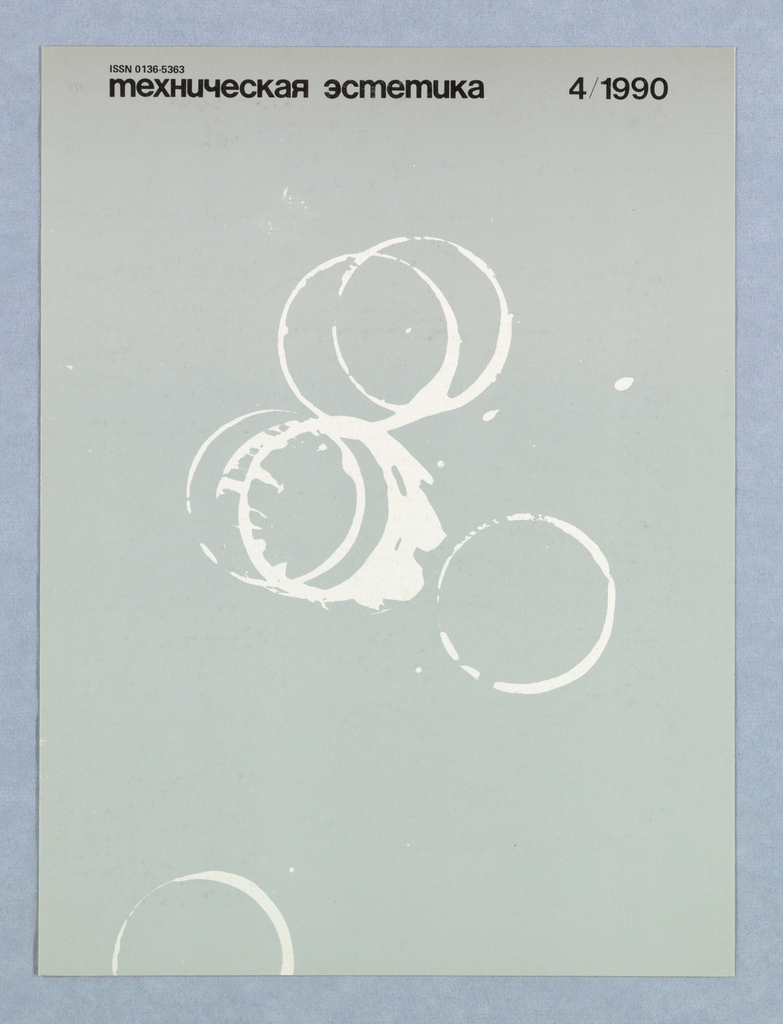 In center of cover, a group of white circular shapes and drop-like stains are randomly arranged on gray ground. At lower left, a separate circle is halved along bottom edge of cover. Imprinted in black across upper edge of cover in Russian: Engineering Aesthetics 4/1990.