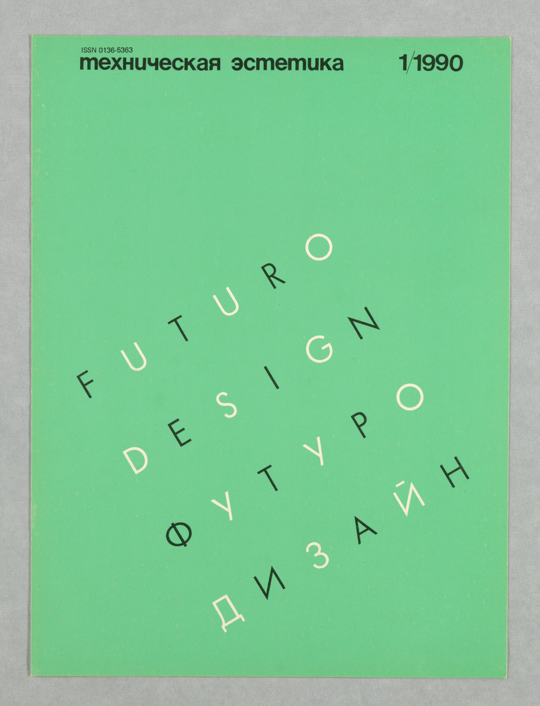 """On teal ground, four diagonal lines of equal lengths with alternating black and white print letters arranged in a square shape. Text in English and Russian reads: """"F U T U R O  D E S I G N"""" / """"F U T U R O  D E S I G N"""" (in Russian). Imprinted in black across upper edge of cover in Russian: Engineering Aesthetics 1/1990."""