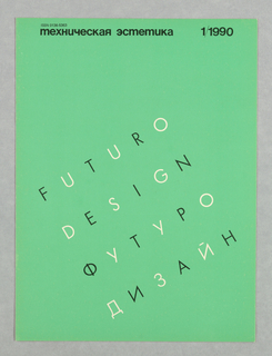 "On teal ground, four diagonal lines of equal lengths with alternating black and white print letters arranged in a square shape. Text in English and Russian reads: ""F U T U R O  D E S I G N"" / ""F U T U R O  D E S I G N"" (in Russian). Imprinted in black across upper edge of cover in Russian: Engineering Aesthetics 1/1990."