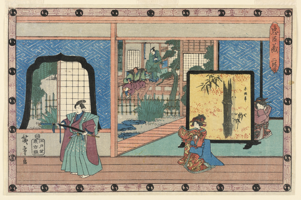 Horizontal format. A stage set shows the interior of a house, with the figure of a samurai and kneeling woman. In the right middle distance, a woman kneels behind a painted screen. Garden with two figures on a porch, left background. Title, upper right. Border composed of motifs of actors' seals (tomo-e crests).
