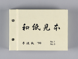 Paper Sample Book, No. 1, no. 3, 1990