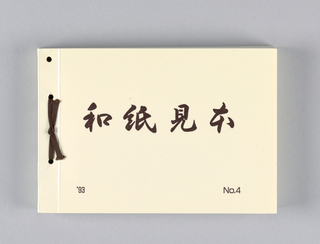 Paper Sample Book, No. 4, 1993