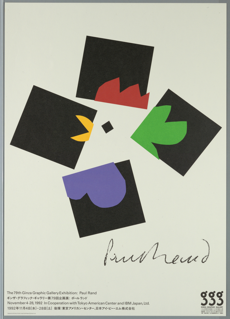 Across upper three quarters of page, four tipped black squares with colored shapes (clockwise: red, green, purple, and yellow) overlapping on their edges, to form a rooster head.  Small black square in center forms rooster eye.  Lower left corner, imprinted in black ink, in both English and Japanese: title and dates of exhibitionn.  Lower right corner, logo of gallery, in both English and Japanese, name, phone and fax numbers of gallery.