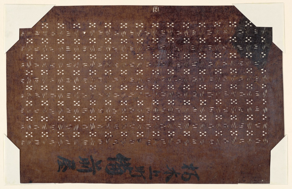 This crosshatched pattern is alternating between abstract tiny slits using the carving technique and five little organic shapes that were punched out in a two – one – two design. The top has a character carved out and the bottom has calligraphy written in black ink. There is a significant dark stain in the top right corner of the stencil.