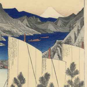 Right to center, Imaki Point, a group of rugged peaks, juts out. Right, white peak of Fuji. Around rocky shore are small fishing boats. Lower right, sails of three boats. Lower left, stakes.