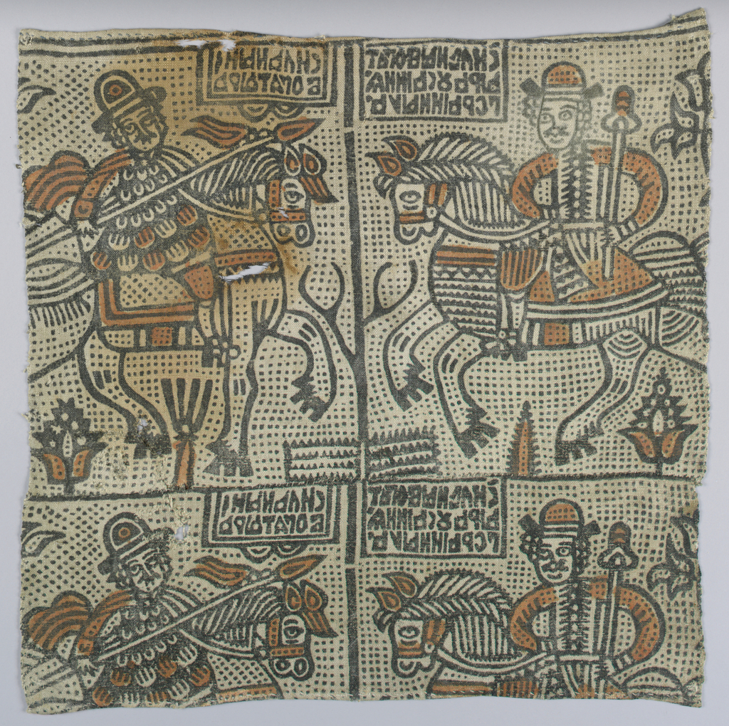 Hand-woven linen with block-printed images in black and dull red-orange.  Design shows two horsemen, confronted, one with spear, one with staff. Above each man an inscription in Russian (inversed, mirror writing).  Fragment is pieced across.