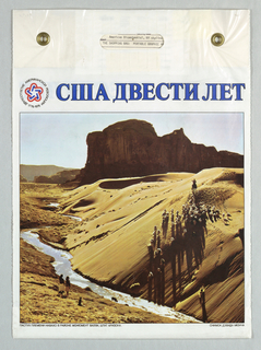 Text in Russian.   Recto: New York City  skyline.  Verso: Monument Valley, full color. 1776-1976, with American Bicentennial logo.