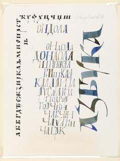 Calligraphy, Calligraphy of Cyrillic Alphabet, 1981