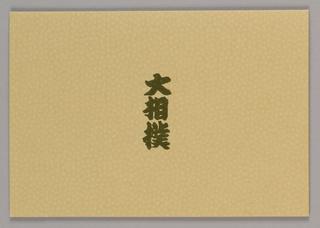 Greeting Card (Japan), 1991