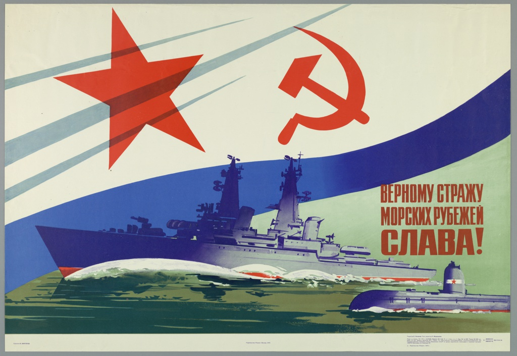 Poster depicts a large grey Soviet navy ship; a submarine next to it. Text in red. Above, a Soviet flag in white, red, and blue.