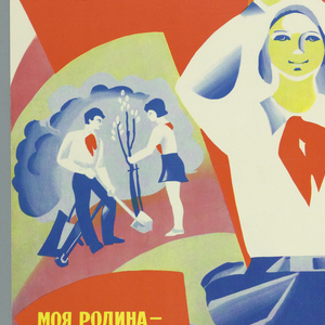 Poster depicts two young figures, male and female, in blue and white uniform; they boy is playing a trumpet while the girl salutes. Behind them are floating ideas in yellow Russian text on orange ground, groups of students in different environments: classroom, at a campfire, etc. At the top is a profile portrait of Lenin in a star with a flame.
