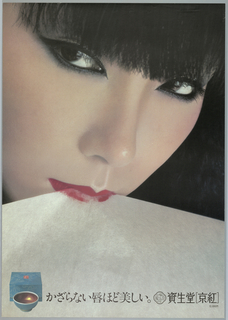 """Face of woman in red lipstick with piece of white paper in her mouth in top half of poster.  Japanese text across bottom, rough translation is close to: """"The less a lip is decorated the more beautiful it is."""""""