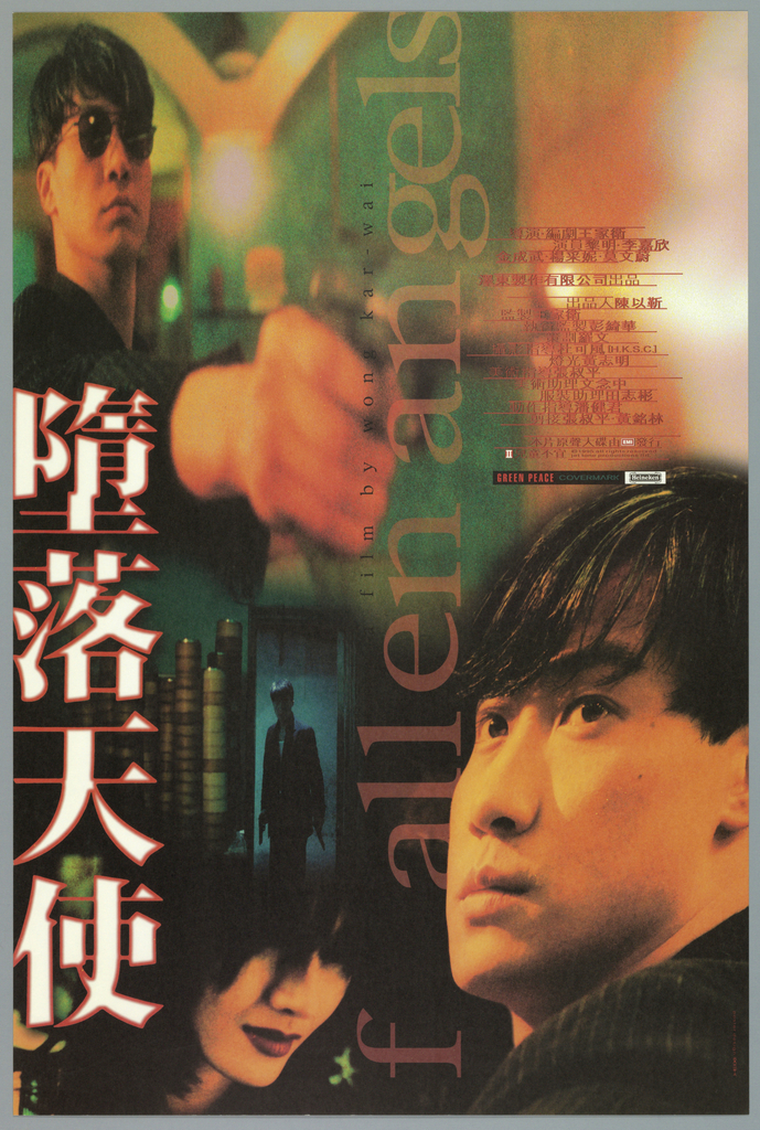 "The face of a man holding a cigarette, at left; face of woman upper right. Small-sized text in lower right, in Chinese, running vertically. At right, the text ""fallen angels"" In English, followed by vertical text in Chinese, followed by English text along right edge: "" a film by Wong Kar-Wai."" Color scheme: black, orange, blue, green."