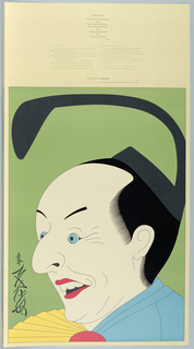 Caricatured face of a Japanese singer printed in color on green ground. Above this, a wide cream margin with copy promotes National Bickford Graphics and Foremost Lithograph.