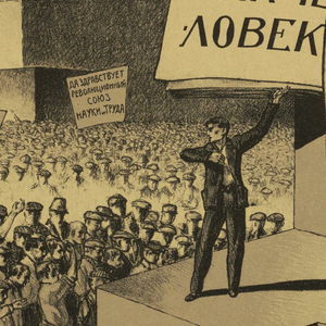 Poster depicting a town view with buildings and scaffolding in the background under large clouds. Large arms coming from above hold a book open to an audience of men (workers) holding signs. All look to a man, standing on a tall platform, pointing to the book.