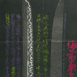 Poster features two long blades laid vertically with Japanese characters in various colors on black ground.