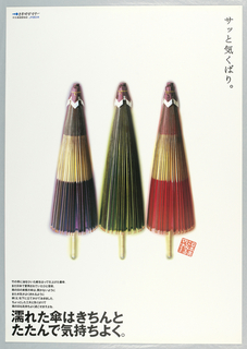 Print/poster, West Japan Railway Compan, 1992