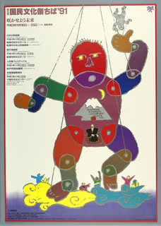 Poster, The Festival of Japanese Contemporary Theater 1991