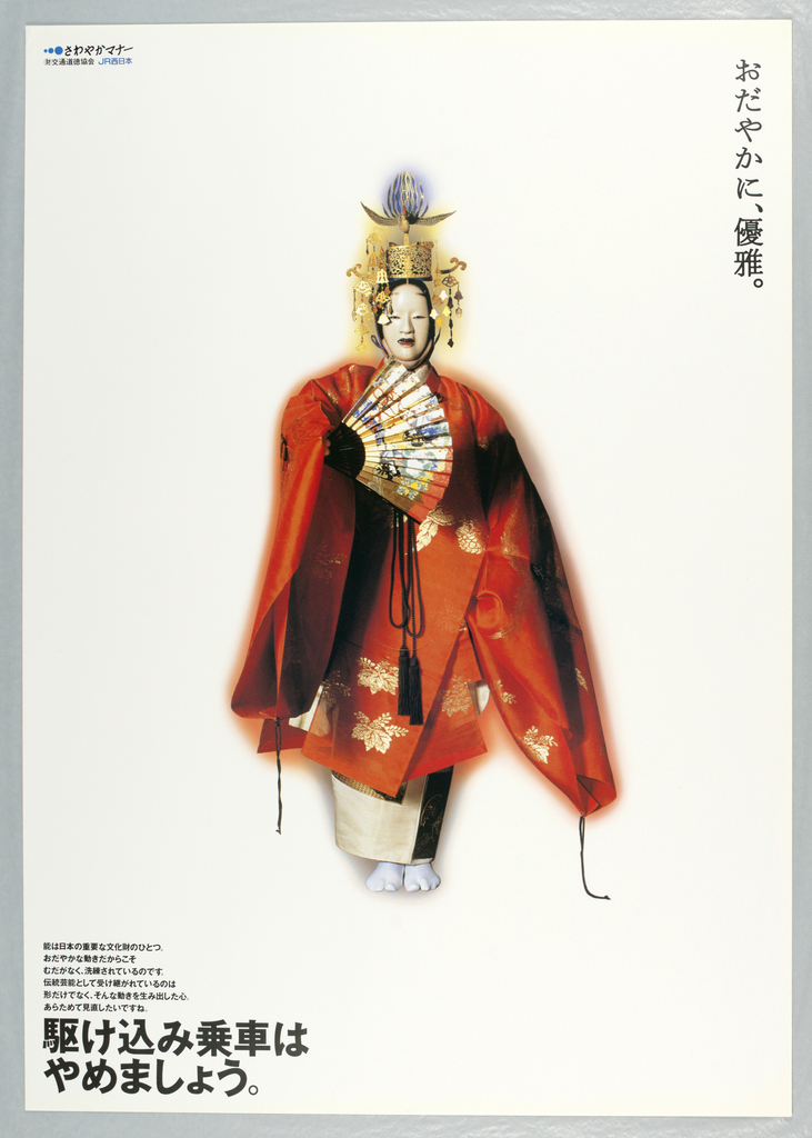Print/poster, West Japan Railway Compan, 1992