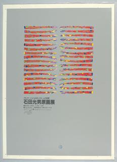 Poster (Japan)
