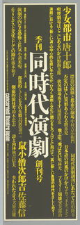 "Yellow and white Japanese characters on black ground ""Concerned Theatre Japan"" printed vertically, left side."