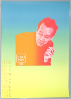 Portrait of the artist holding a cigarette in pink, yellow, and orange on blue, green, and yellow gradient background. Japanese characters in orange at lower left.