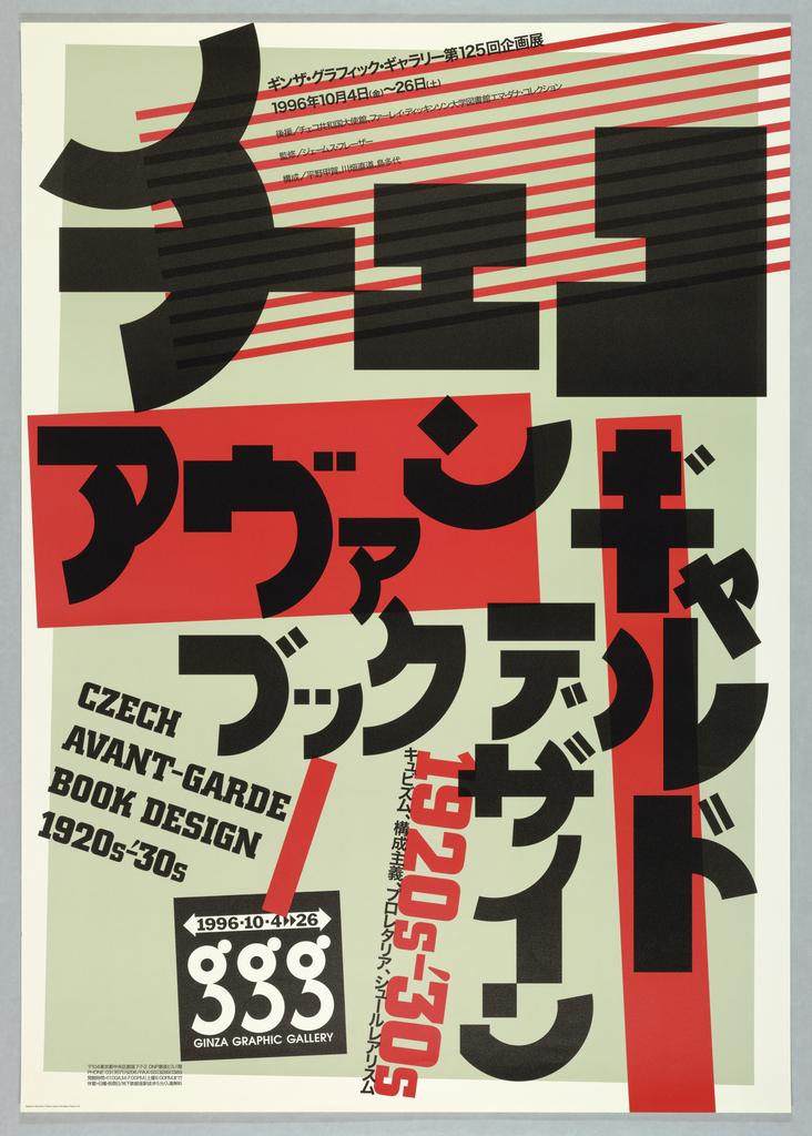 Poster, Czech Avant-Garde Book Design, 1920 - 1930s, 1996