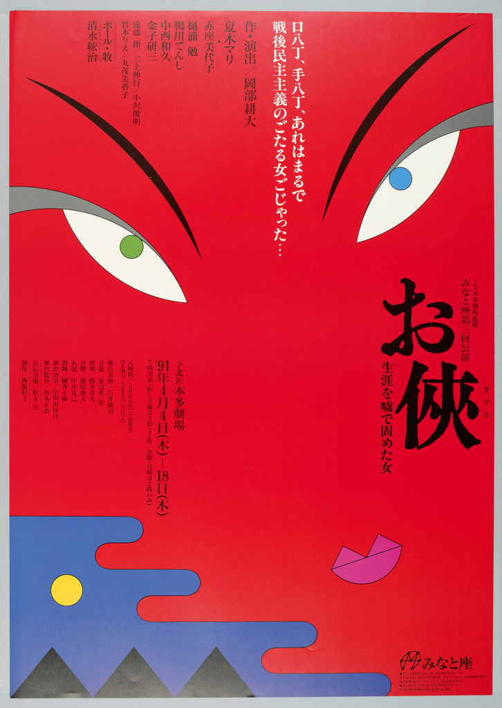Japanese characters. Face on red background.