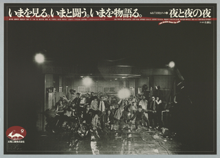 Black and white image of group of people.  At top, large white Japanese characters with smaller characters in crimson strip.  At lower right corner, ovoid shape with Japanese text underneath.