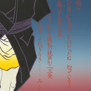 """Standing man with an orange flower in his mouth dominates center of red and blue ground.  """"The Hour of the Rat"""" printed in gold on bodice of man's black costume.  Red and black Japanese text at top; red Japanese text flanks man's figure.  In bottom left corner, purple """"68/71"""" in green ovoid shape.  In bottom right corner, purple and green image on an ovoid shape."""