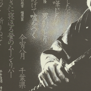 Black and white image of a Japanese warrior (samurai) brandishing a sword.  Text in light gray and dark gray Japanese characters arranged all around the warrior.  Also, green and white text boxes with black japanese characters arranged diagonally, bottom right.